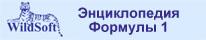 Энциклопедия Формулы 1